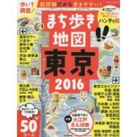 まち歩き地図東京 2016 ハンディ版/旅行