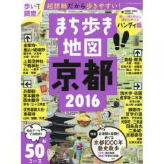 まち歩き地図京都 2016 ハンディ版/旅行