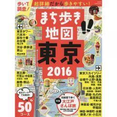 まち歩き地図東京 2016/旅行