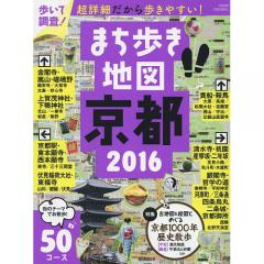 まち歩き地図京都 2016/旅行