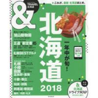 &TRAVEL北海道 2018/旅行