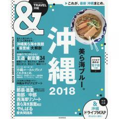 &TRAVEL沖縄 2018/旅行