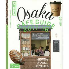 大阪カフェ NEWSなカフェに、でかけよう。 2017-18/旅行