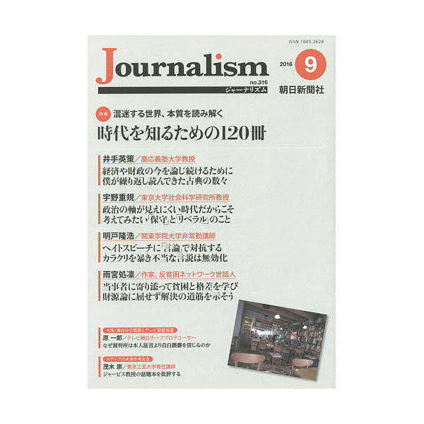 Journalism no.316(2016.9)