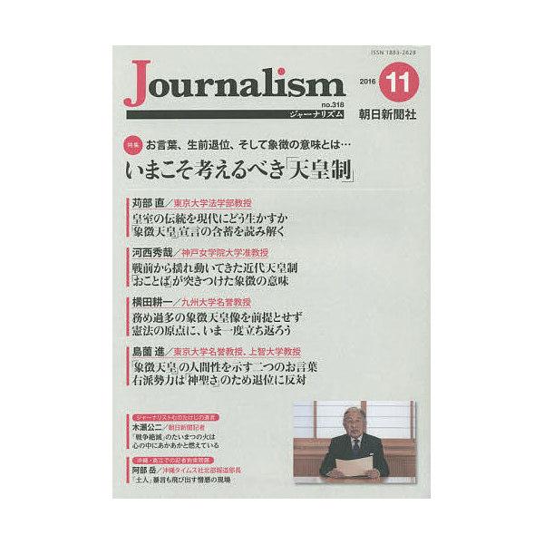 Journalism no.318(2016.11)
