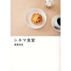 シネマ食堂/飯島奈美/レシピ