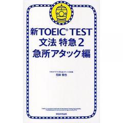 新TOEIC TEST文法特急 2/花田徹也
