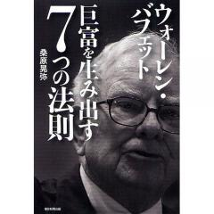 ウォーレン・バフェット巨富を生み出す7つの法則/桑原晃弥