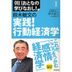 鈴木敏文の実践!行動経済学/鈴木敏文/勝見明