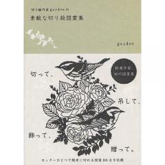 切り絵作家gardenの素敵な切り絵図案集/garden