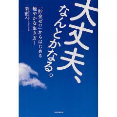 大丈夫、なんとかなる。 「貯金ゼロ」からはじめる軽やかな生き方!/澤上篤人