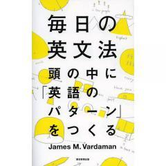 毎日の英文法 頭の中に「英語のパターン」をつくる/JamesM.Vardaman/安藤文人