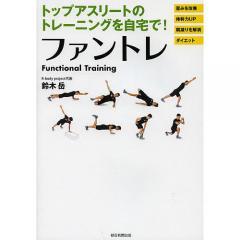 ファントレ トップアスリートのトレーニングを自宅で!/鈴木岳