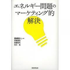 エネルギー問題のマーケティング的解決/恩藏直人/芳賀康浩/安藤和代
