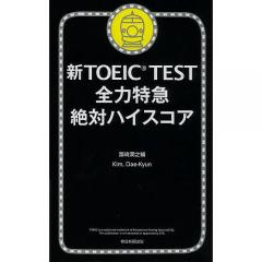 新TOEIC TEST全力特急絶対ハイスコア/浜崎潤之輔/KimDae‐Kyun
