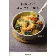 夜にちょこっとココットごはん/牧野純子/レシピ