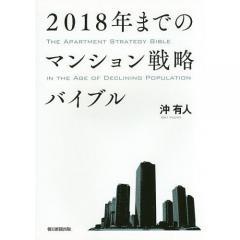 2018年までのマンション戦略バイブル/沖有人