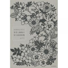 切り絵作家gardenの草花と動物の切り絵図案集/garden