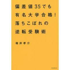 偏差値35でも有名大学合格!落ちこぼれの逆転受験術/碓井孝介