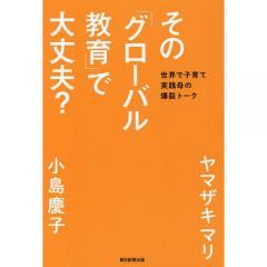 その「グローバル教育」で大丈夫? 世界で子育て実践母の爆裂トーク/ヤマザキマリ/小島慶子