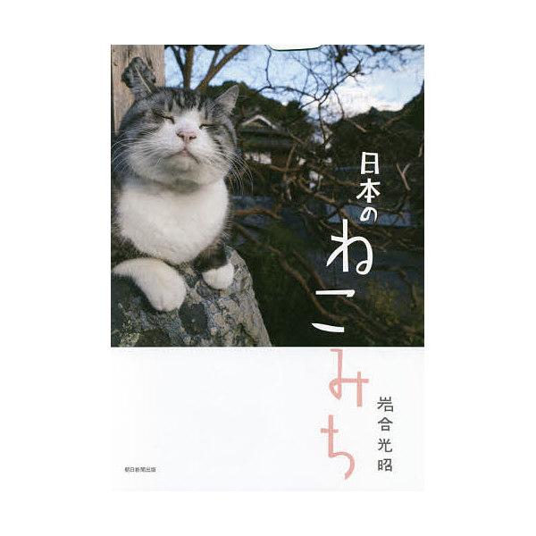 日本のねこみち/岩合光昭