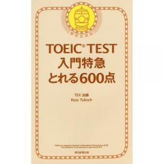 TOEIC TEST入門特急とれる600点/TEX加藤/RossTulloch