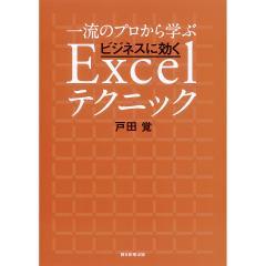 一流のプロから学ぶビジネスに効くExcelテクニック/戸田覚