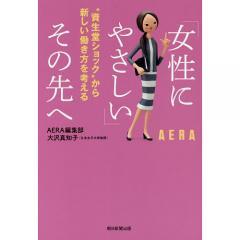 """「女性にやさしい」その先へ """"資生堂ショック""""から新しい働き方を考える/AERA編集部/大沢真知子"""