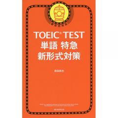 TOEIC TEST単語特急新形式対策/森田鉄也