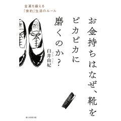 お金持ちはなぜ、靴をピカピカに磨くのか? 金運を鍛える「倹約」生活のルール/臼井由妃