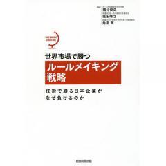 世界市場で勝つルールメイキング戦略 技術で勝る日本企業がなぜ負けるのか/國分俊史/福田峰之/角南篤