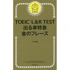 TOEIC L&R TEST出る単特急金のフレーズ/TEX加藤