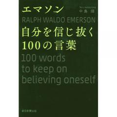 エマソン自分を信じ抜く100の言葉/中島輝