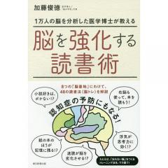 脳を強化する読書術 1万人の脳を分析した医学博士が教える/加藤俊徳