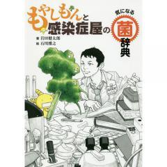 もやしもんと感染症屋の気になる菌辞典/岩田健太郎/石川雅之