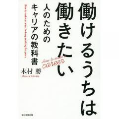 働けるうちは働きたい人のためのキャリアの教科書/木村勝