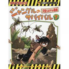 ジャングルのサバイバル 生き残り作戦 7/洪在徹/李泰虎/李ソラ