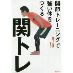 関トレ 関節トレーニングで強い体をつくる/笹川大瑛