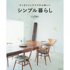 rules すっきりインテリアが心地いいシンプル暮らし/朝日新聞出版