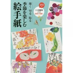 季節を楽しむ絵手紙 描く・切る・貼る 二十四節気ごとの図案272/朝日新聞出版