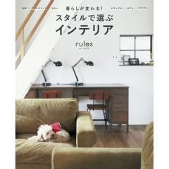 rules 暮らしが変わる!スタイルで選ぶインテリア/朝日新聞出版