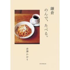 鎌倉のんで、たべる。/赤澤かおり/旅行