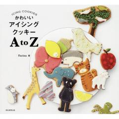 かわいいアイシングクッキーA to Z/Farina/レシピ