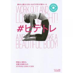#ヒデトレ! 痩せる、鍛えるきれいなカラダ作りの新ルール/#ヒデトレ/朝日新聞出版