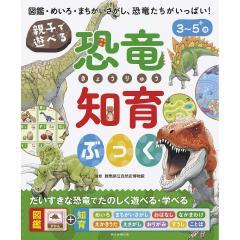 親子で遊べる恐竜知育ぶっく 図鑑・めいろ・まちがいさがし、恐竜たちがいっぱい! 3~5+歳/群馬県立自然史博物館