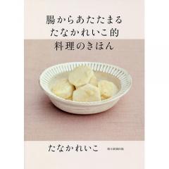 腸からあたたまるたなかれいこ的料理のきほん/たなかれいこ/レシピ