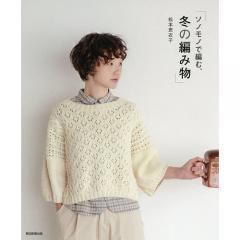 ソノモノで編む、冬の編み物/松本恵衣子