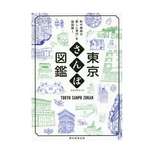 東京さんぽ図鑑 町や建物の\u201c新しい見方\u201dを超図解!/スタジオワーク/旅行