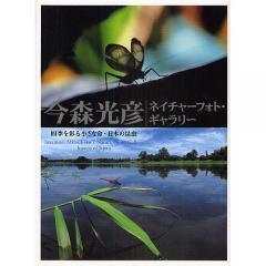 今森光彦ネイチャーフォト・ギャラリー 四季を彩る小さな命・日本の昆虫/今森光彦