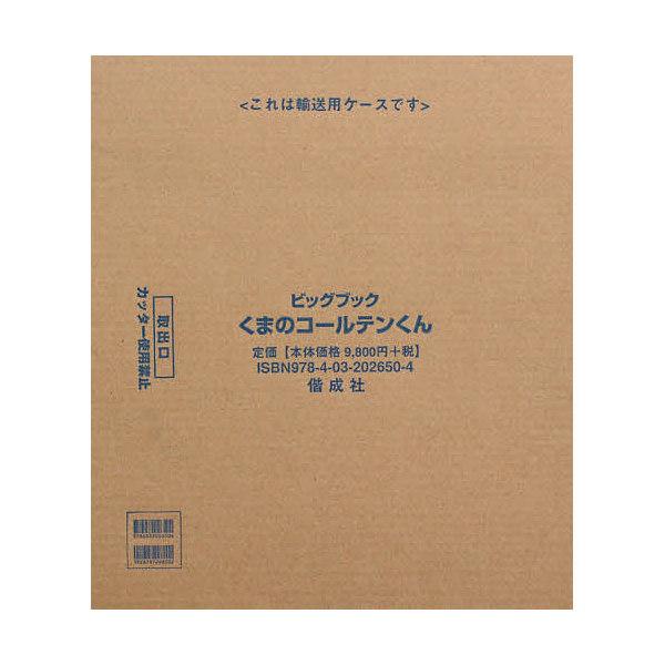 くまのコールテンくん/ドン・フリーマン/松岡享子